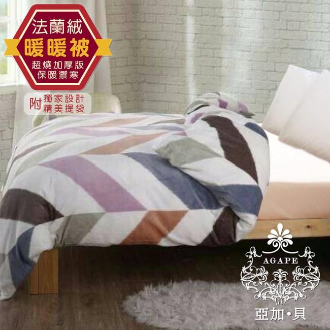 AGAPE 亞加貝 彩色印象 超保暖加厚版法蘭絨超燒暖暖被5X6.7尺暖暖被