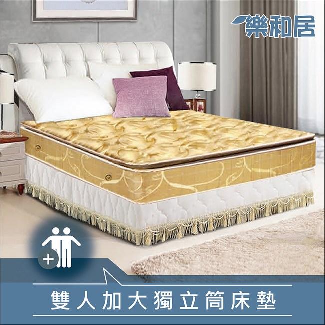 【樂和居】金黃五段式竹炭紗正三線乳膠獨立筒床墊-雙人加大6尺