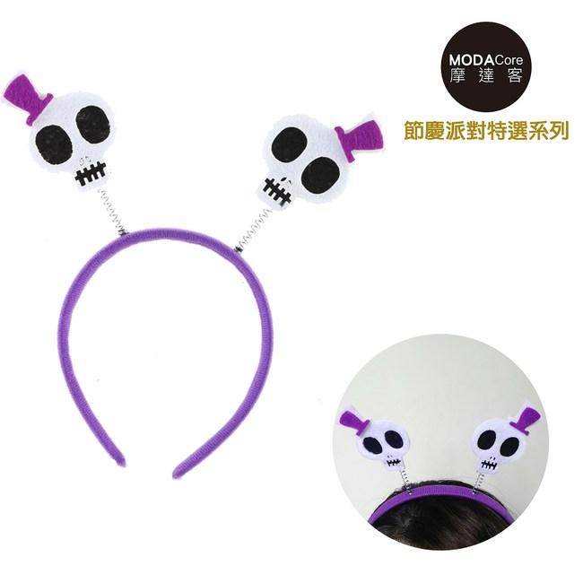 【摩達客】萬聖節派對頭飾-紫白彈簧骷髏造型髮箍(髮箍)