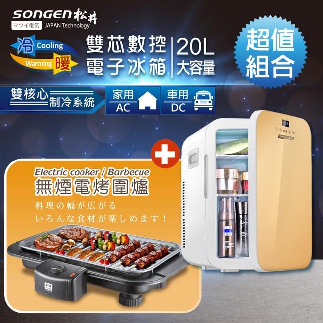 SONGEN松井 雙核制冷數控/保溫箱(烤肉爐+電子行動冰箱超值組合)