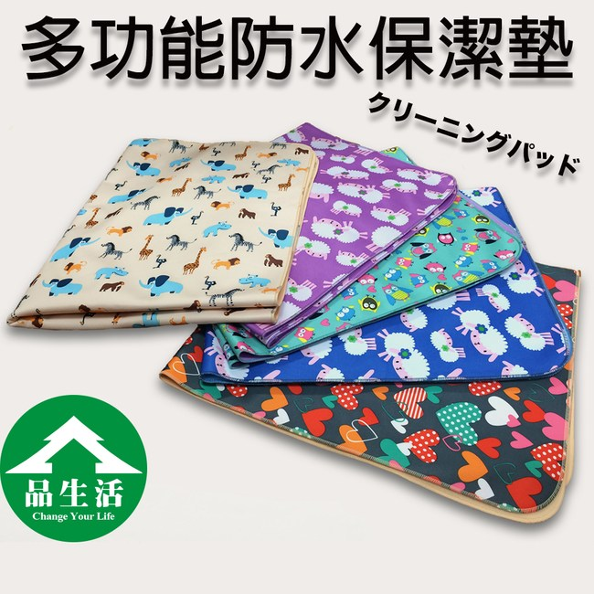 【品生活】多功能防水保潔墊雙人105X150cm(隨機出貨)