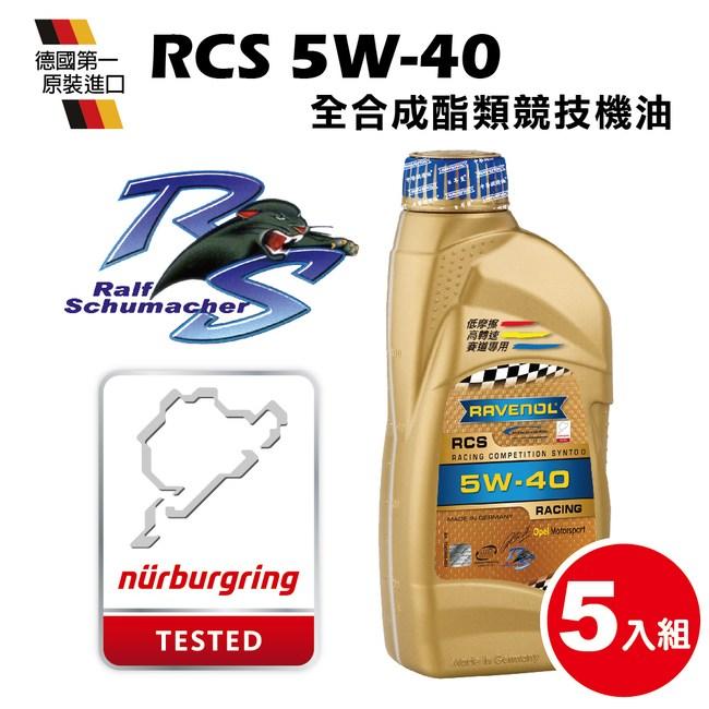 RAVENOL日耳曼RCS SAE 5W-40全合成酯類競技機油-5入