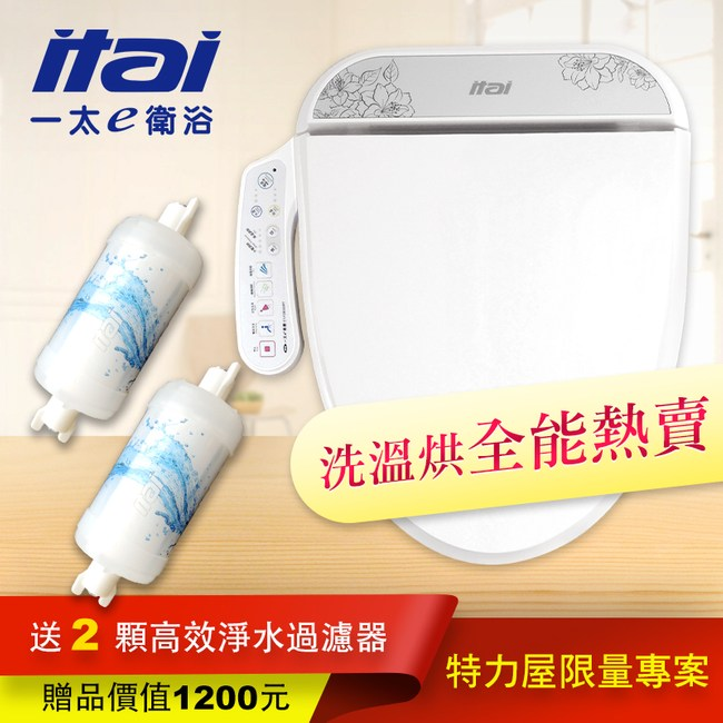 ITAI 一太e衛浴★洗溫烘免治馬桶座+ 一年份高效淨水過濾器標準款
