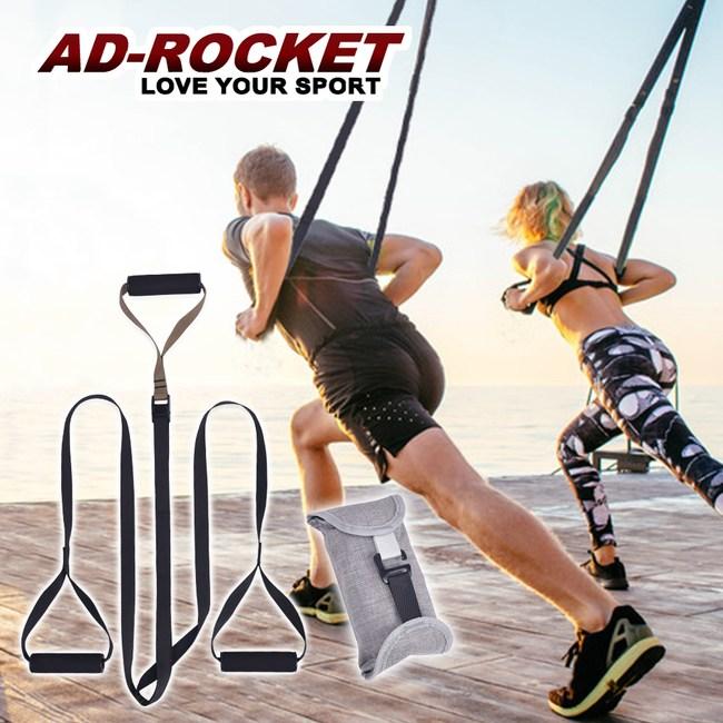 【AD-ROCKET】行動健身房 TRX/訓練繩/拉力繩/阻力訓練