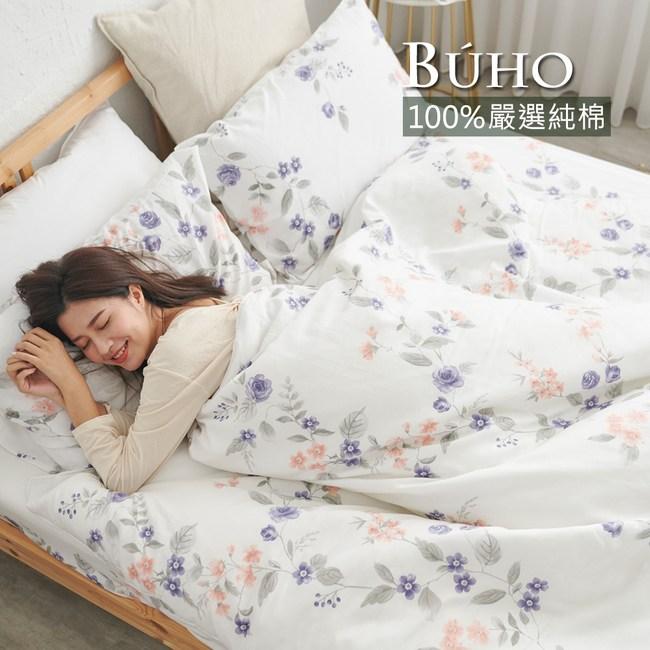 BUHO 天然嚴選純棉單人三件式床包被套組(沐花絲縷)