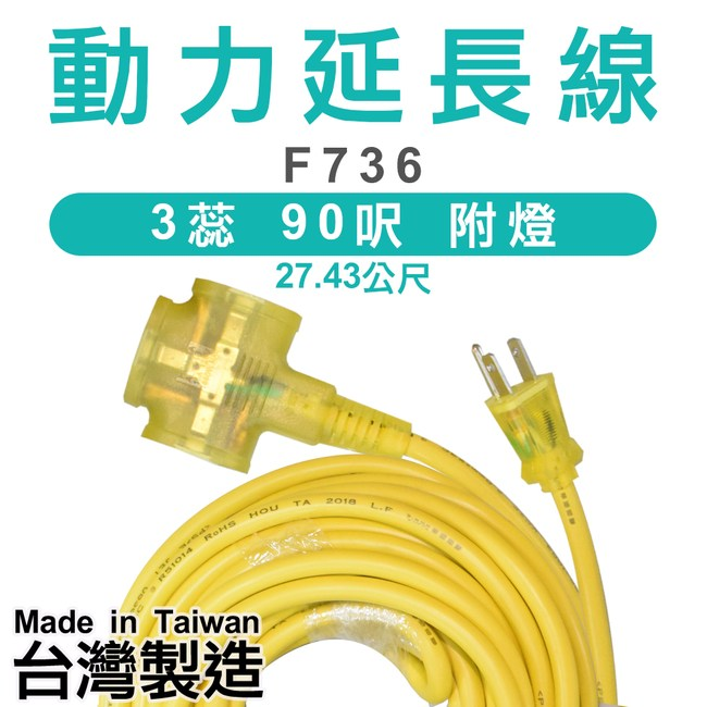 台灣製造-超軟動力延長線-3蕊-90呎-F736(工業延長線)
