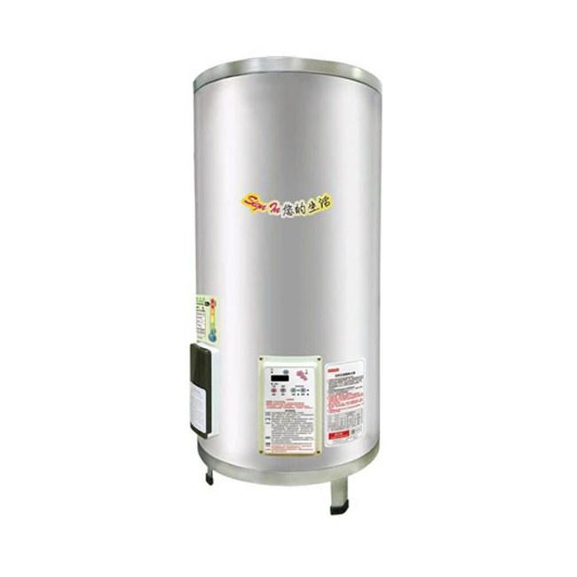 三櫻儲熱型電熱水器50G 能源分級 SH50BAQ5