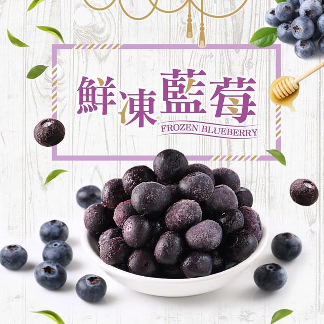 【愛上新鮮】鮮凍藍莓10包組(200g±10%/包)