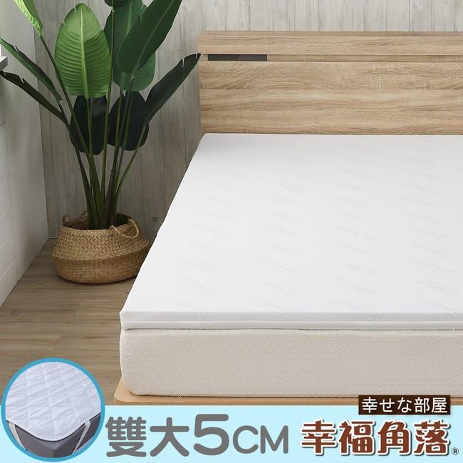 幸福角落 TENCEL天絲舒柔表布5cm厚乳膠床墊舒潔組-雙大6尺