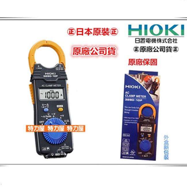 16年改款㊣日本製公司貨㊣ HIOKI 3280-10 F 超薄型 鉤錶 交流