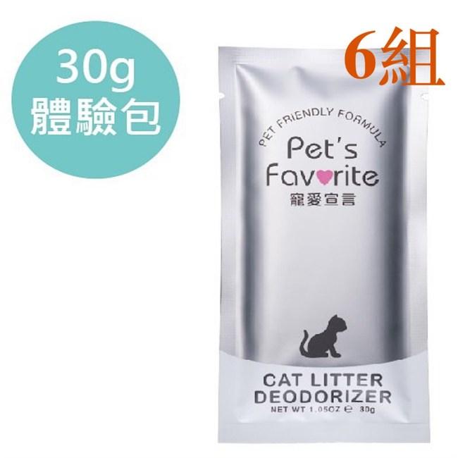 寵愛宣言 SAC超驚嘆強效除臭碳體驗包 30g 6組驚嘆強效除臭碳體驗包 30g 6組