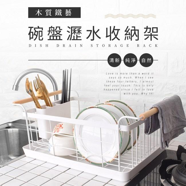 【IDEA】北歐清新亮白烤漆碗盤瀝水收納架(附餐具格)