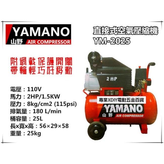 YAMANO山野 YM-2025 2HP/25L 空氣壓縮機 打氣機