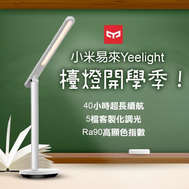 【小米生態鏈】易來Yeelight充電摺疊檯燈z1 pro台灣特仕版
