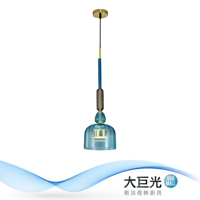 【大巨光】華麗風-單燈吊燈-小(ME-3772)