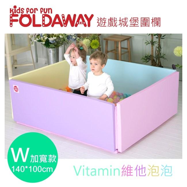 【FOLDAWAY】遊戲城堡圍欄(加寬款)-Vitamin維他泡泡