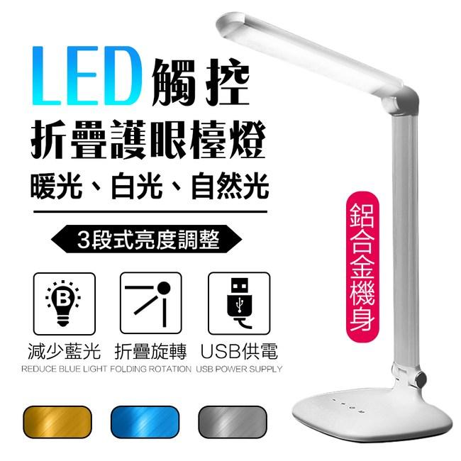 【FJ】質感LED觸碰式鋁合金摺疊護眼檯燈藍色