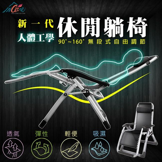【Incare】新一代人體工學休閒ABS無段式躺椅-黑