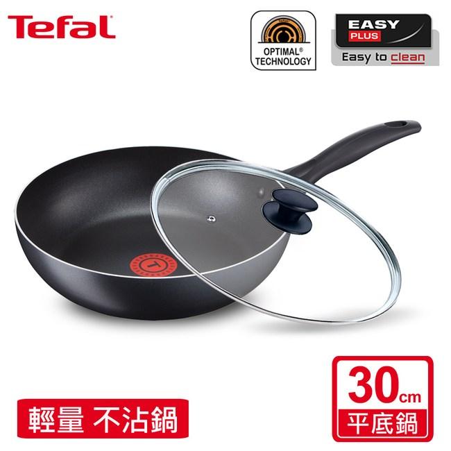 法國特福Tefal 輕食光系列30CM不沾平底鍋+玻璃蓋