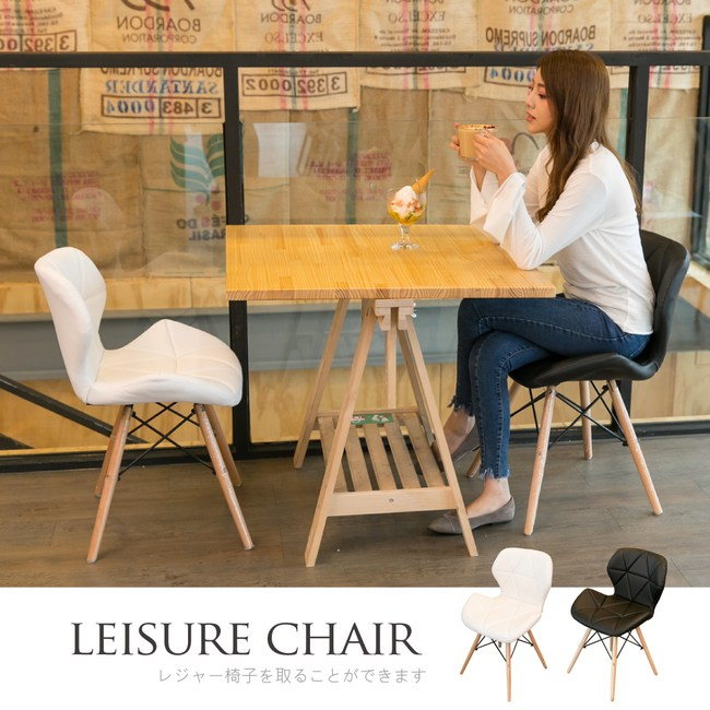 【家具+】Belle 蝶翼美型時尚休閒椅/餐椅(2色任選)菱格黑