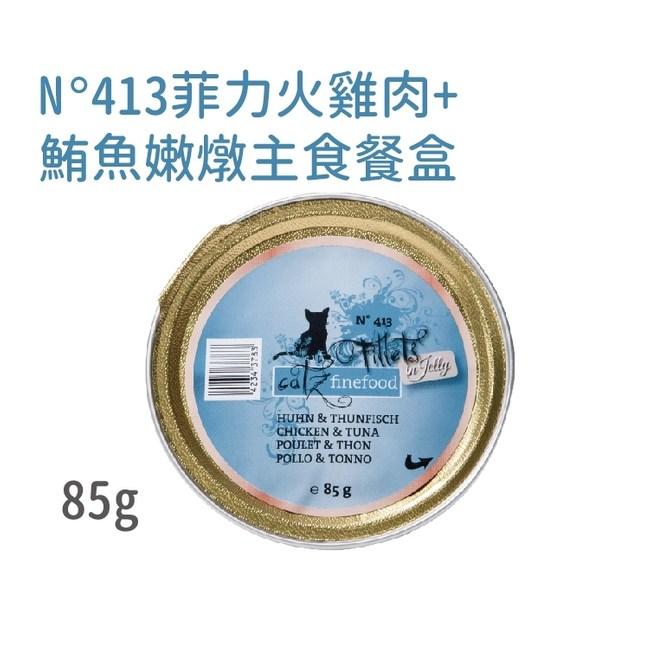 德國凱茲 Nº413菲力雞肉+鮪魚嫩燉主食餐盒(85g) 12盒/箱Nº413菲力雞肉+鮪