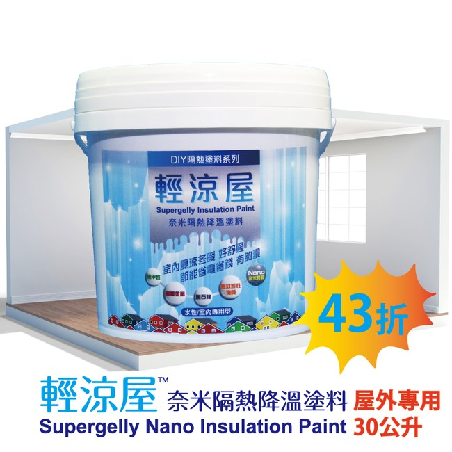 【SUPERGELLY】輕涼屋奈米隔熱西曬剋星降溫塗料30公升屋外專用