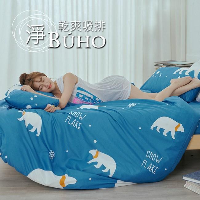 【BUHO】乾爽專利機能6x7尺雙人舖棉兩用被(溫室光所)