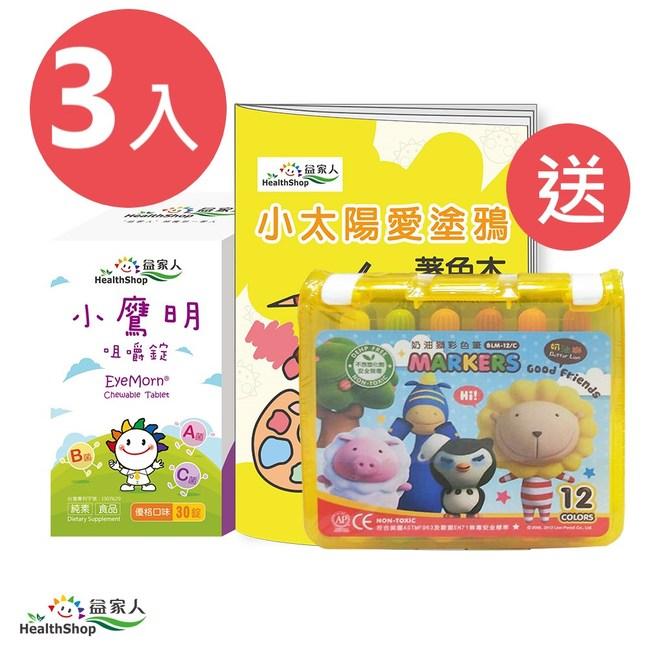 益家人 小鷹明兒童山桑子蝦紅素咀嚼錠(30錠/盒)(3入組)