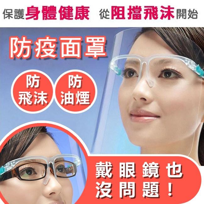 超強防疫架高式防飛沫面罩 6入一組 (可同時配戴眼鏡)