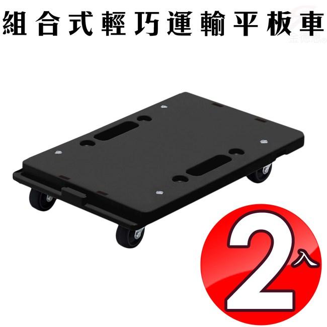 金德恩 台灣製造 2入四輪滑動組合式輕巧運輸平板車41x27x7cm組