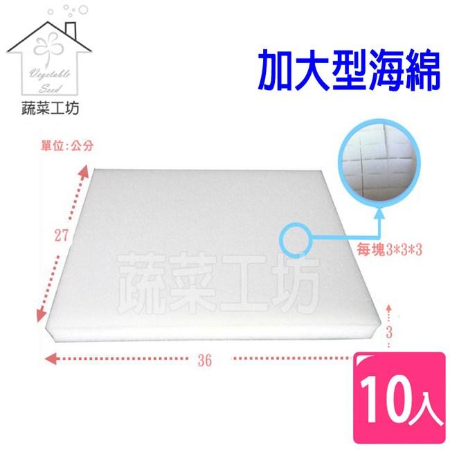 加大型育苗海綿(1片內切108塊)水耕海棉.泡棉 10片/組