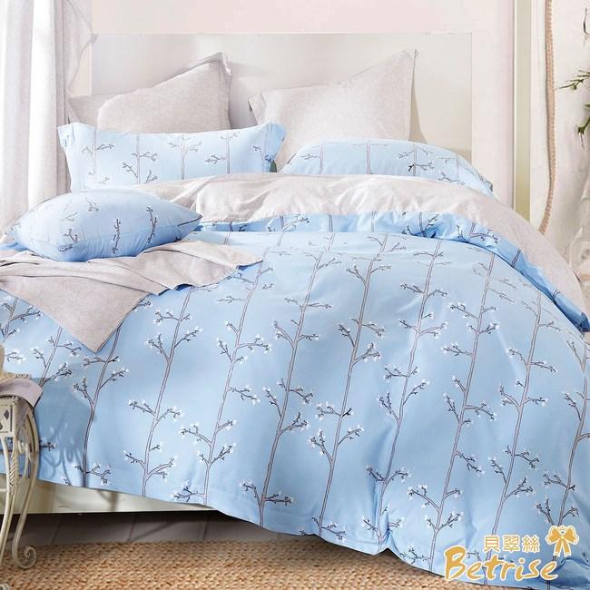 【Betrise香佩-藍】雙人防蹣抗菌100%精梳棉四件式兩用被床包組