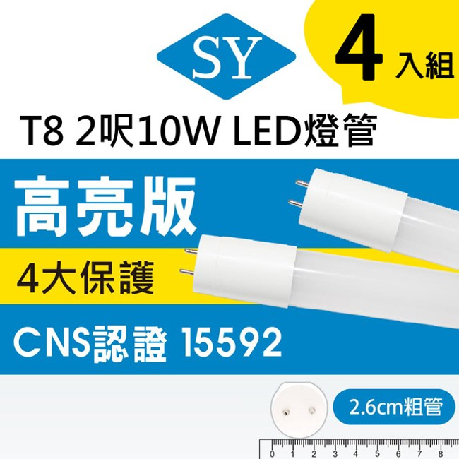 【SY 聲億科技】T8 LED奈米燈管 2呎10W-4入(CNS認證) 白光