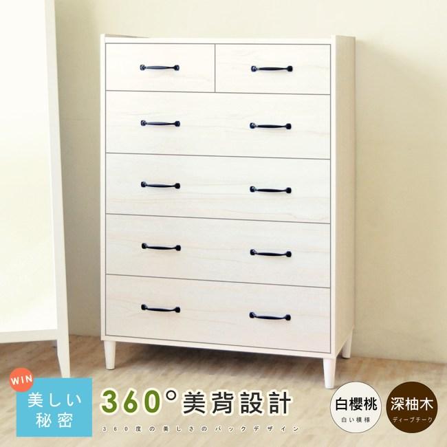 【Hopma】雅品六抽斗櫃/收納櫃-白櫻桃