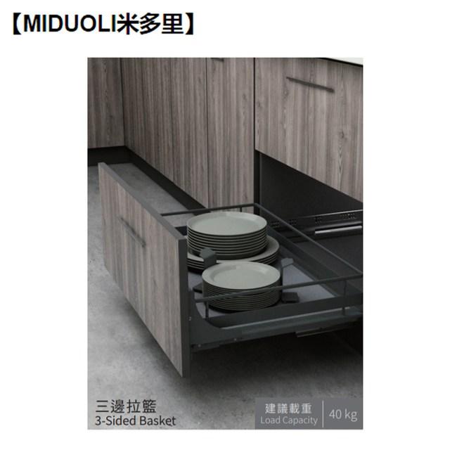 【MIDUOLI米多里】三邊拉籃-KF5080J1