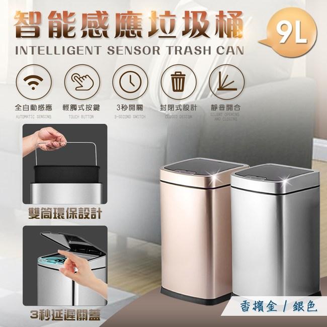 FJ】質感方款9L自動感應居家不鏽鋼垃圾桶太空銀