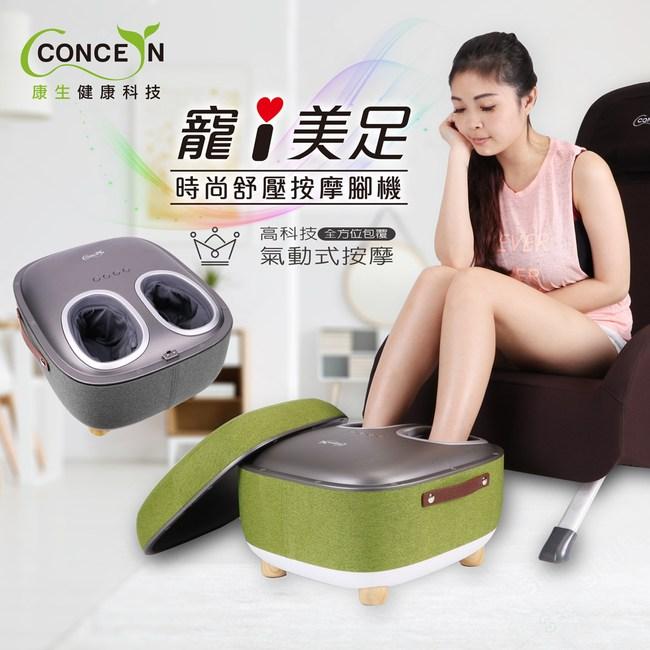 【Concern康生】寵i美足-時尚舒壓按摩腳機-橄欖綠