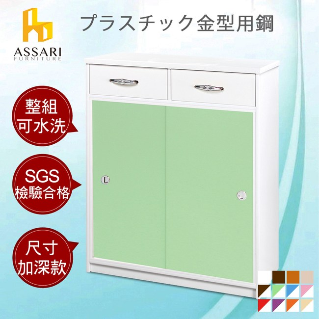 ASSARI-水洗塑鋼推門2抽鞋櫃(寬83深42高112cm)胡