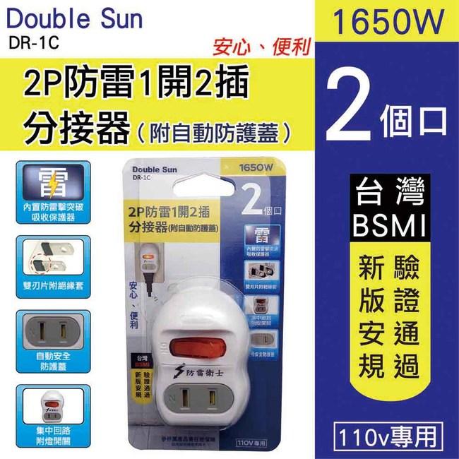 Double Sun 2P防雷1開2插分接器+安全蓋(DR-1C)