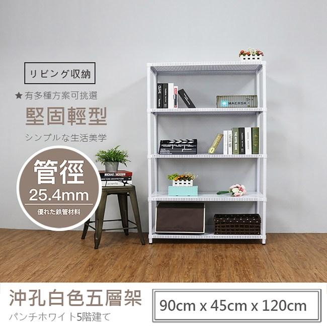 【探索生活】 90X45X120公分 荷重型烤漆白沖孔五層鐵板層架