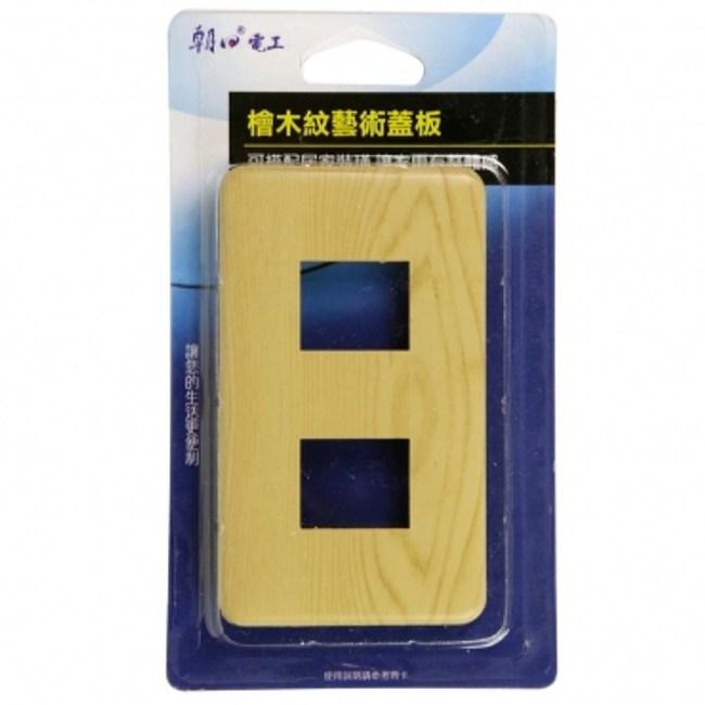 檜木紋藝術蓋板雙孔