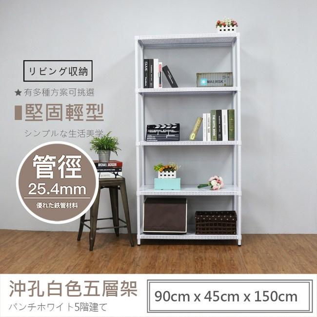 【探索生活】 90X45X150公分 荷重型烤漆白沖孔五層鐵板層架