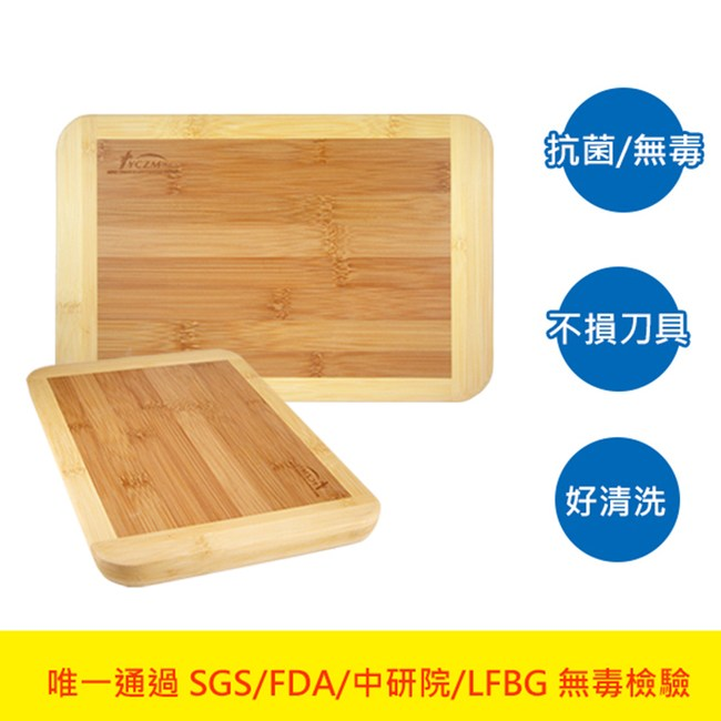 【YCZM】孟宗竹 無毒抗菌 砧板(中+小)