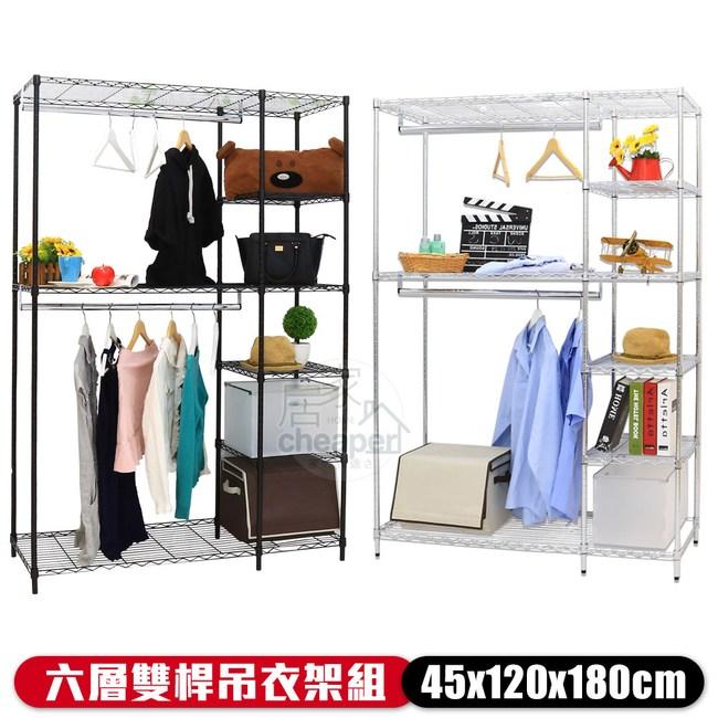 【居家cheaper】45X120X180CM六層雙吊衣架組(無布套)烤漆黑