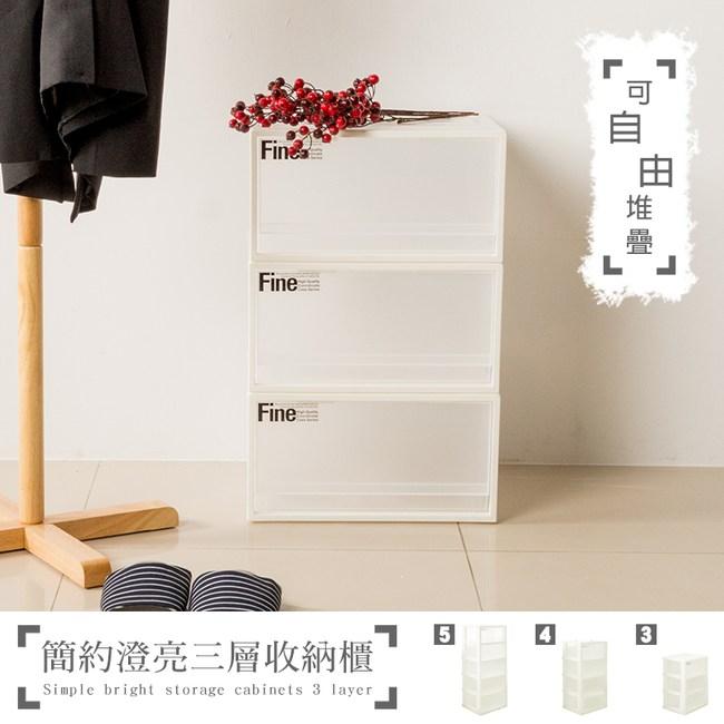 【dayneeds】簡約澄亮可自由堆疊單格三層收納箱