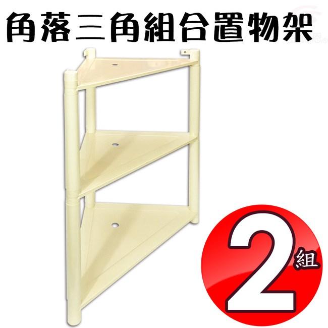 金德恩 台灣製造 2組三角形角落三層置物收納架/顏色隨機/DIY組合組