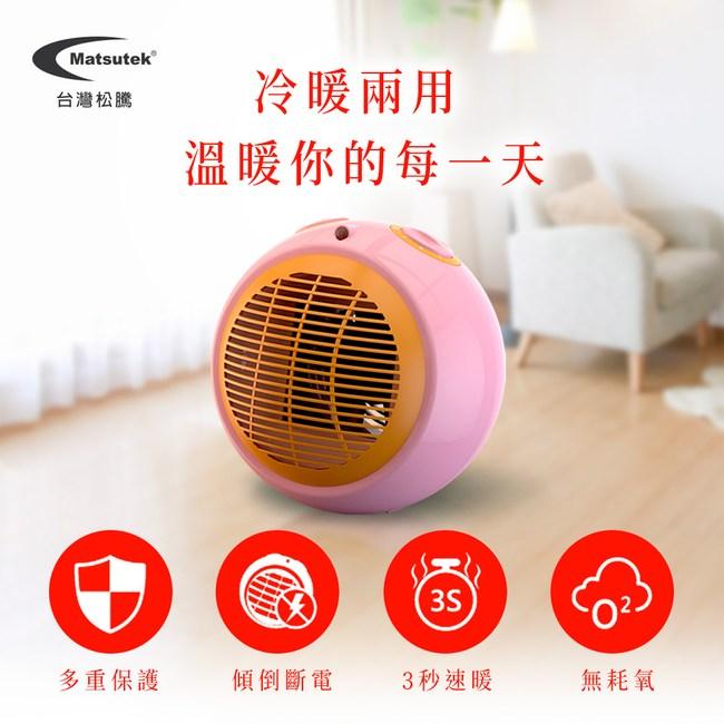 Matsutek台灣松騰 日式PTC陶瓷電暖器(冷暖兩用)-粉橘色