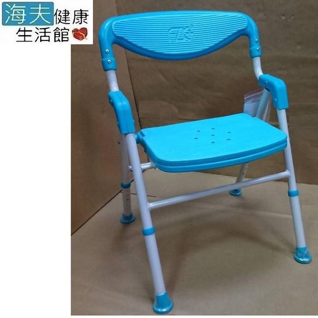 【海夫】富士康 可折疊 可調高 有靠背洗澡椅 藍綠色(FZK-188)