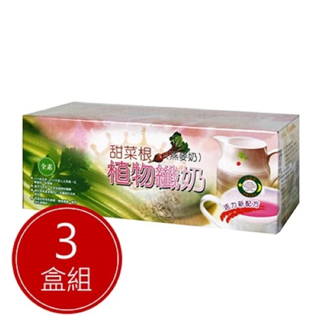 康健生機甜菜根植物纖奶3盒組