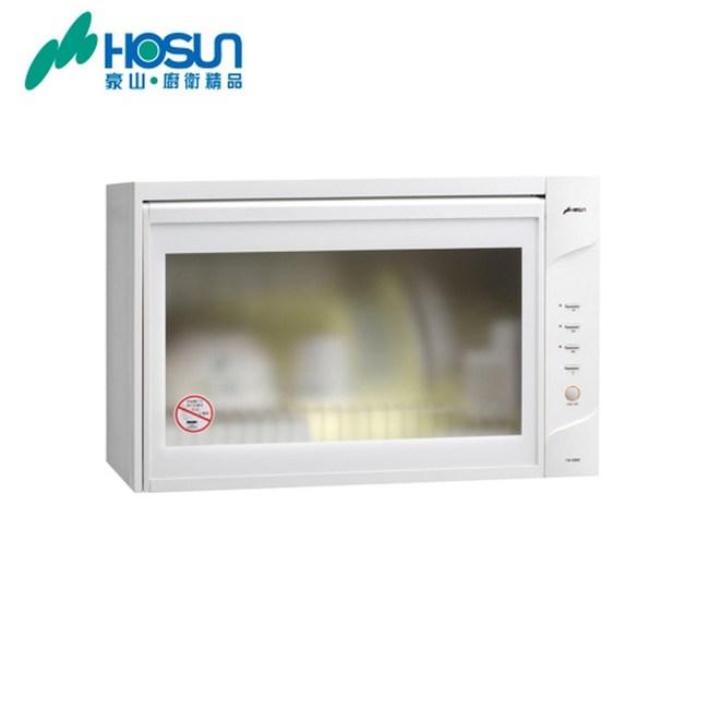 【豪山】懸掛式熱烘烘碗機FW-8880-(80CM 白)